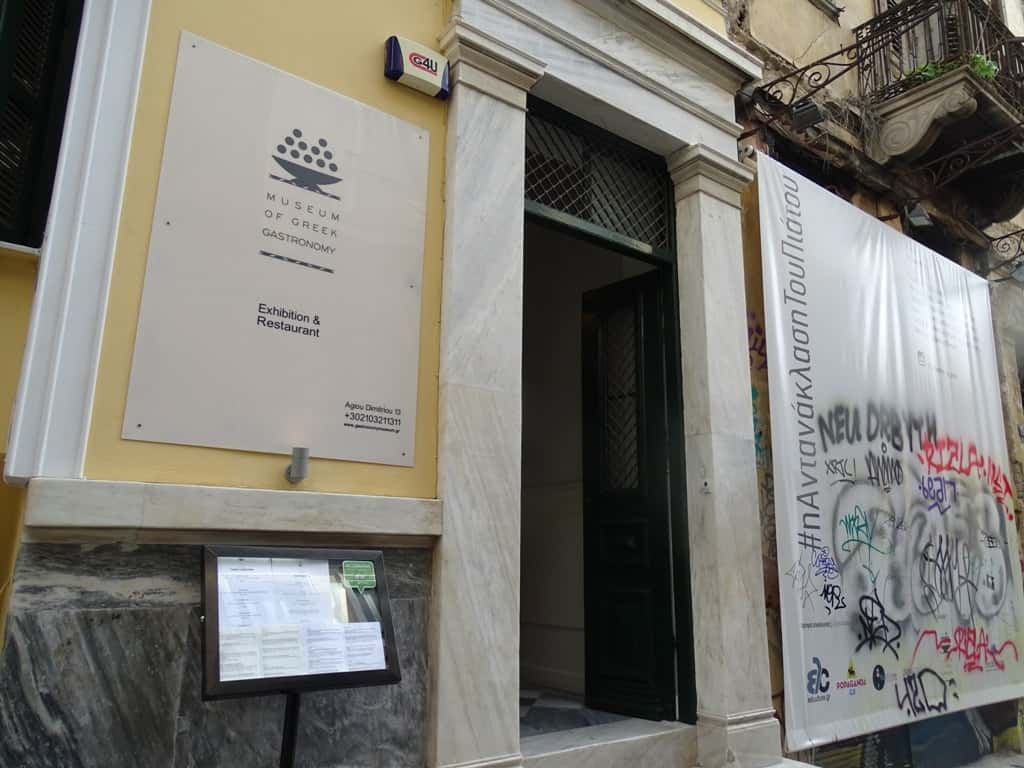 Museum Of Greek Gastronomy